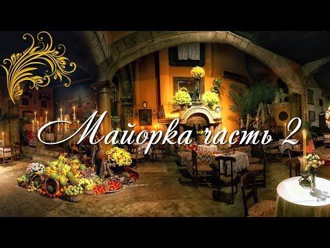 Испания Майорка 2 серия самые классные места Пальмы