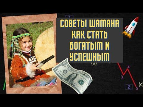 Советы шамана как стать богатым