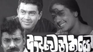 Aadaravanthayao Sinhala Movie