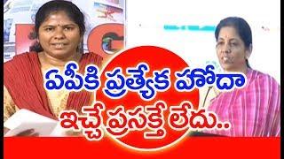 Nirmala Sitharaman Says No #SpecialStatus For Andhra Pradesh   #PrimeTimeDebate