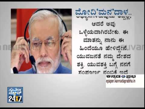Mann Ki Baat: PM Narendra Modi talks on drugs addiction   watch video