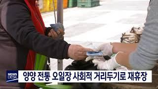 양양 4.9 오일장 사회적 거리두기로 재휴장