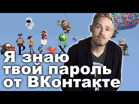 Я знаю твой пароль от ВКонтакте