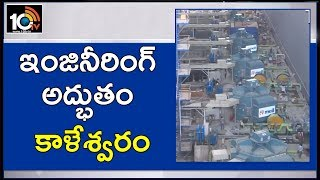 All Set For Inaguration Of Kaleshwaram Project   Special Story  News