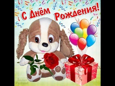 Поздравления с днем рождения внучке картинки
