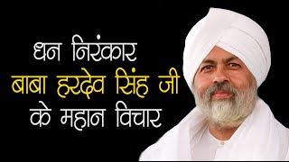 nirankari  baba hardev singh ji great thoughts\निरंकारी  बाबा हरदेव सिंह जी के महान विचार