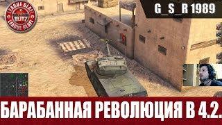 WoT Blitz - Барабанная революция в обновлении 4.2 - World of Tanks Blitz (WoTB)