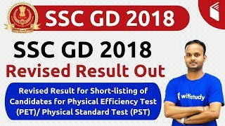 SSC GD 2018 Revised Result Out | Short-listing of Candidates for SSC GD PET/PST