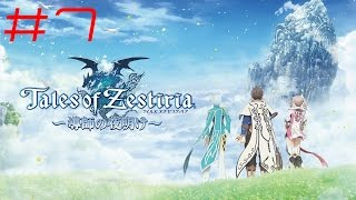 THE WATER TEMPLE | Tales of Zestiria - Ep 7