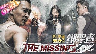 "【4K】【ENG SUB】《绑架者/The Missing》:中国版""谍影重重"" | 由徐静蕾执导,白百何、黄立行、明道主演【捷成华视华语影院】"