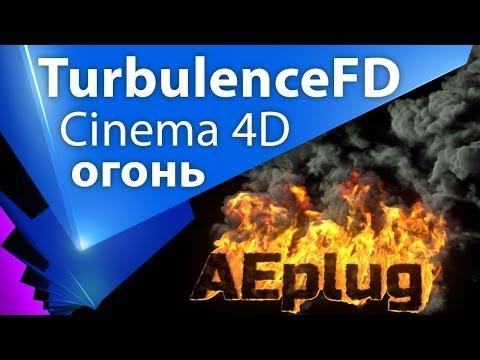 Full-Download Cinema 4d Tutorial Turbulencefd For Beginners Part 1
