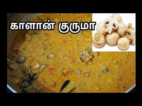 காளான் குருமா செய்வது எப்படி|Mushroom Kurma Recipe in Tamil|Kalan Kuruma