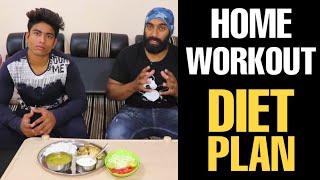 HOME WORKOUT DIET PLAN IN LOCKDOWN | लॉकडाउन में क्या खाएं ? | होम डायट प्लान @Fitness Fighters