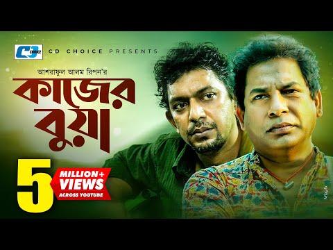 Kajer Bua | Bangla Natok 2016 | Full HD | Mosharraf Korim | Chanchal Chowdhury