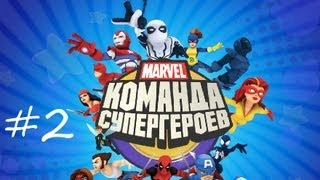 Марвел:Команда Супер Героев-ДА ЭТО ЖЕ МИСТИКА[2 серия]