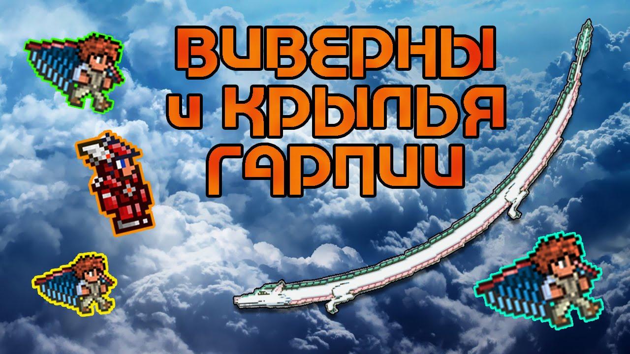 Как в террарии сделать крылья гарпии в террарии 43