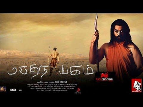 Bitu Bita Reelu   Ajith - Gautham Menon   Marudhanayagam - Kamal Haasan   Selvaraghavan