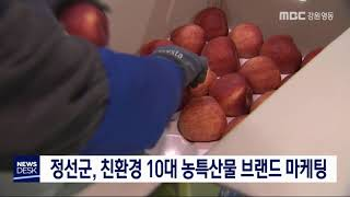 투/정선군, 친환경 10대 농특산물 브랜드 마케팅