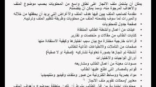 ملف انجاز الطالبة علوم إدارية ث 3 م