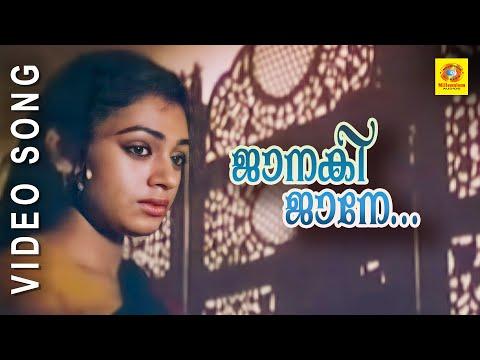 Hit Songs |Janaki Jane | Dhwani | Malayalam Film Song