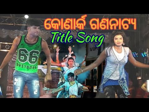 konark gananatya title song | new odia  jatra melody dance 2017 | oriya jatra video