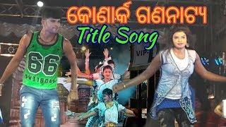 download lagu Konark Gananatya Title Song  New Odia Jatra Melody gratis