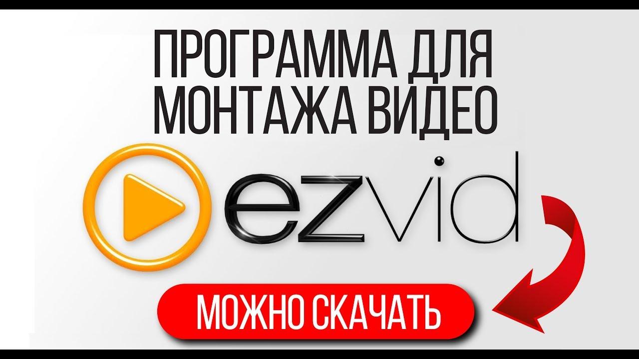 Бесплатно программа для нарезки видео
