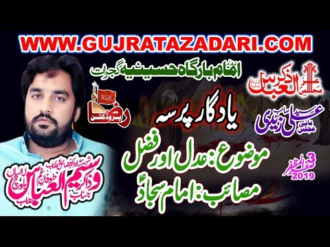 Zakir Waseem Abbas Balooch | 3 Safar 2019 | Hussania Imam Bargah Gujrat || Raza Production