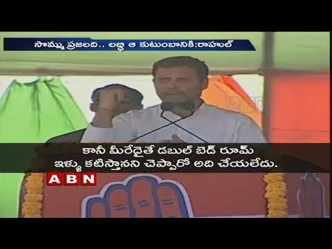 KCR will take rest in Farmhouse after Elections results says Rahul Gandhi | Telangana Elections 2018