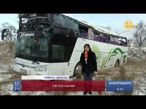 Автобус аударылып, 3 адам қаза болды
