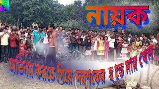 বাংলা সিনেমার শুটিং করতে গিয়ে  নয়ক  সাকিব খান  অাহত  Bengali film  shooting nayaka Shakib Khan