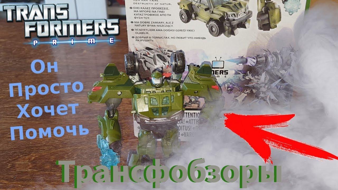 Transformers Prime Bulkhead - Неуклюжий Трансформер - [Трансфобзоры]