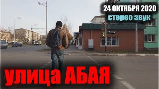 ВИРТУАЛЬНАЯ ПРОГУЛКА ПО ПЕТРОПАВЛОВСКУ/24 ОКТЯБРЯ 2020/Virtual walks in the former Soviet Union