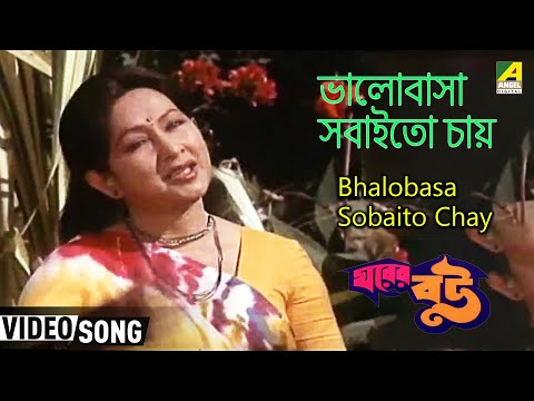 Bengali Film Song Bhalobasa Sabai To Chay... From The Movie Ghorer Bou video