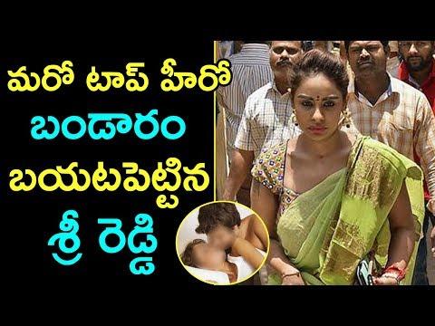 రాఘవ లారెన్స్ బండారం బయటపెట్టిన శ్రీ రెడ్డి  | Sri Reddy Reveals Top Hero Negitive Character