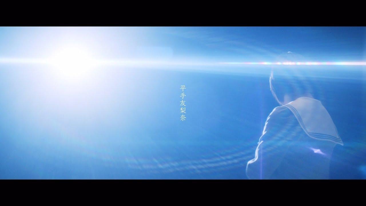 """平手友梨奈 (欅坂46) - ソロ曲""""角を曲がる""""のMVを公開 映画「響 -HIBIKI-」主題歌 thm Music info Clip"""