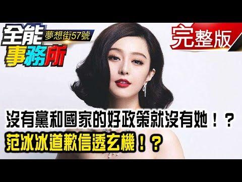 台灣-夢想街之全能事務所-20181003 沒有黨和國家的好政策就沒有她!? 范冰冰道歉信透玄機!?