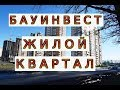 Обзор Жилой Квартал Бауинвест. Новостройки Краснодара