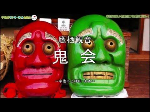 鷹栖観音鬼会 宇佐市投稿No.8