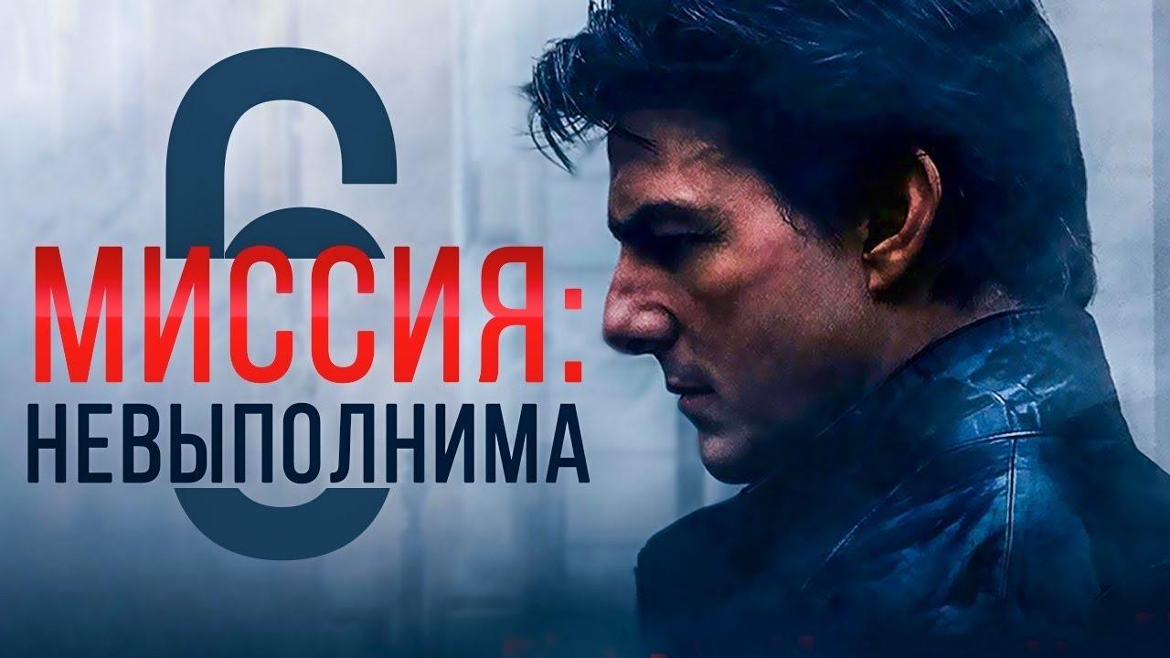 Миссии 2018 смотреть сериал