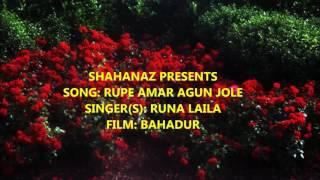 Rupe Amar Agun Jole (Bahadur)