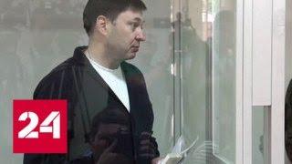 Украинский суд рассматривает протест на арест Вышинского - Россия 24