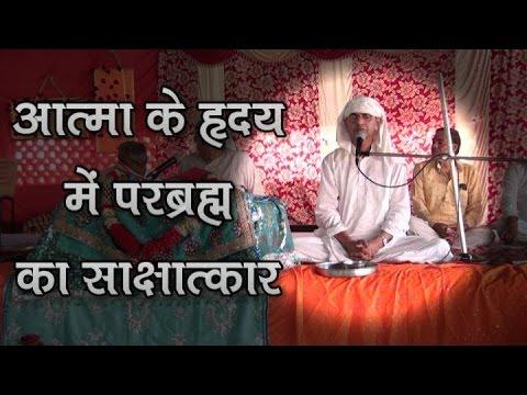 Aatma Ke Dil Mein Parbrahma Ka Darshan - Shri Rajan Swami