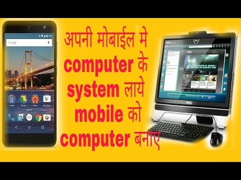 How to Make mobile computer ,अपनी मोबाईल मे computer के system लाये