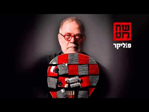 יהודה פוליקר - שחמט
