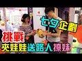 《七夕企劃》挑戰用夾娃娃隨機找路人撩妹!目標是要Line或FB加好友!yAn夾娃娃系列#154(台湾UFOキャッチャー UFO catcher) thumbnail
