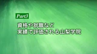 山梨学院大学 2016 日本語版 Part3