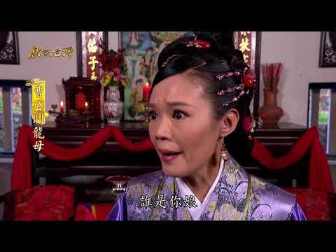 台劇-戲說台灣-曹公鬥龍母-EP 08