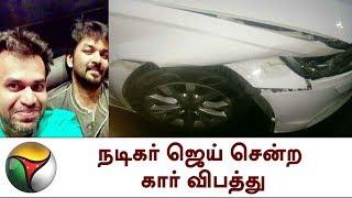 நடிகர் ஜெய் சென்ற கார் விபத்து | Actor Jai, Car accident