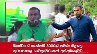 Kurunegala Hospital doctor arrested over assets earned suspiciously